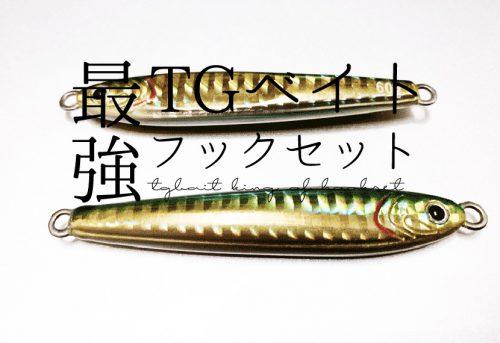 TGベイトで真鯛をGET!フック最強チューンはこれだと思う!