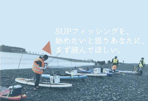 SUPフィッシング入門|沖で大物を釣るための装備道具とコツ