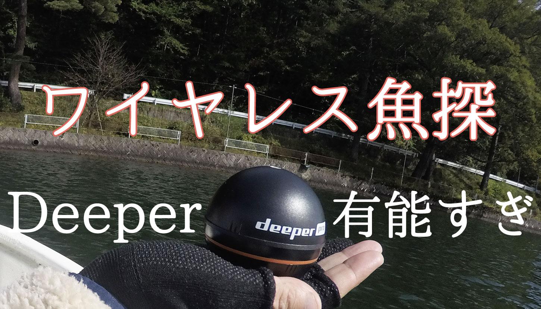 ワイヤレス魚探「Deeper」が有能すぎる理由