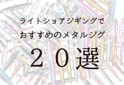 ライトショアジギングにおすすめなルアー(メタルジグ)20選!
