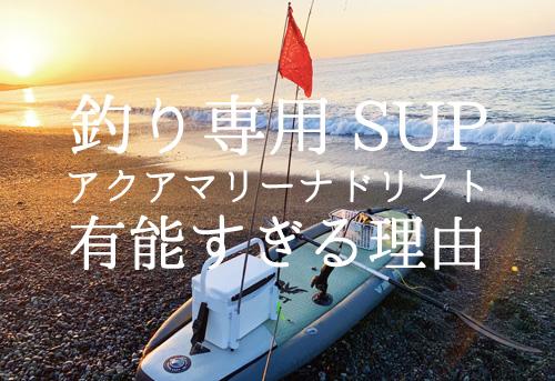 アクアマリーナ釣り用SUP「ドリフト」が有能すぎる理由を徹底解説