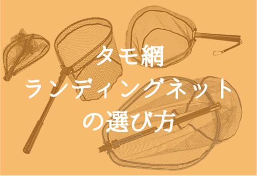 釣り用タモ網(ランディングネット)の選び方とおすすめ品10選!