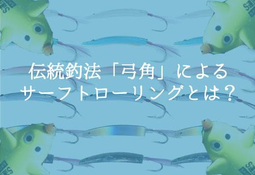 弓角で青物を釣るサーフトローリングとは?日本古来の伝統ルアー