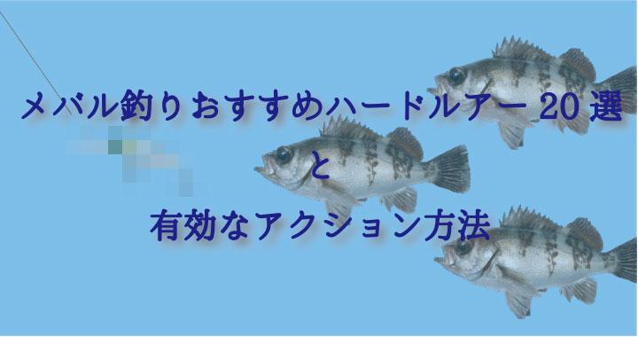 メバル釣りにおすすめなプラグ、ジグ20選!アクション方法も公開