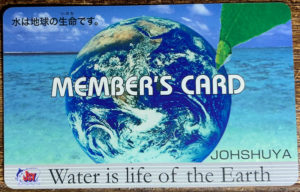 上州屋のポイントカード