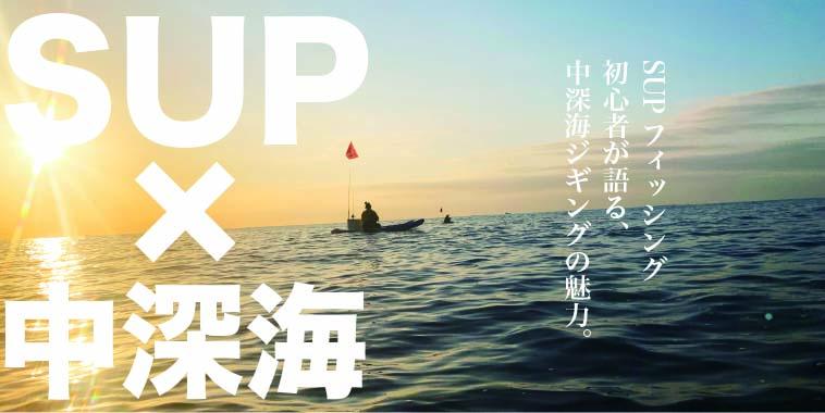 中深海スロージギング初心者のSUPフィッシャーが魅力を語る