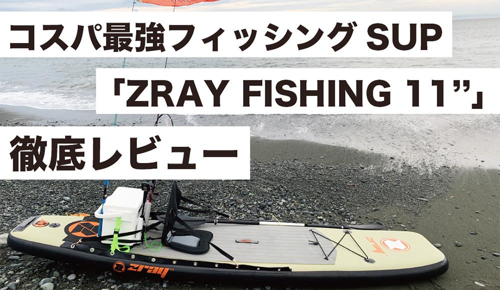 フィッシングSUP「ZRAY FISHING 11」はコスパ最強釣り専用SUPだった
