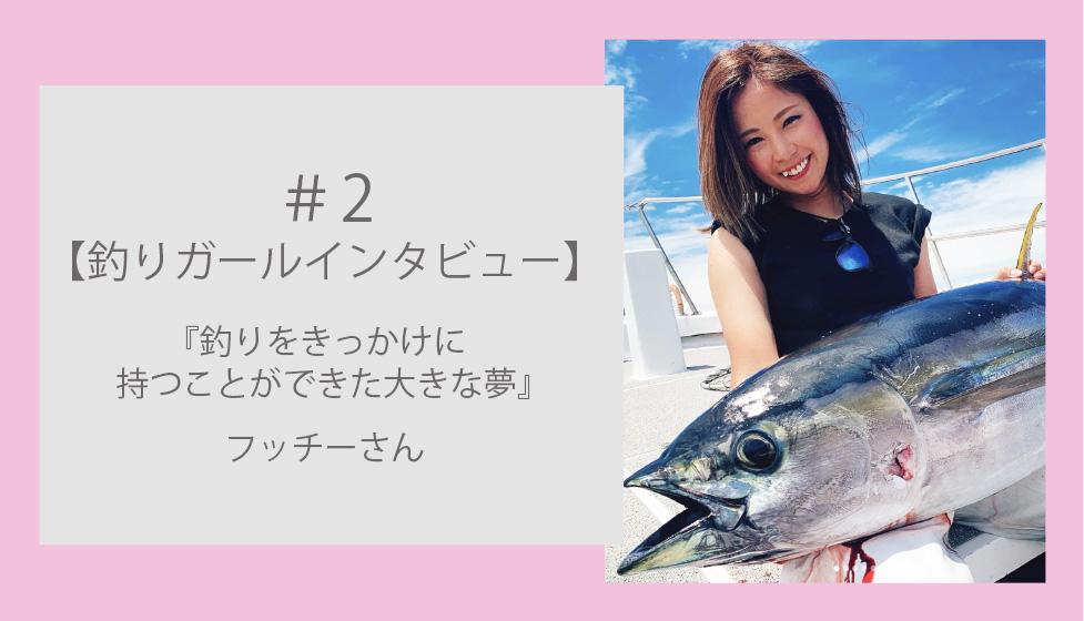 【釣りガール】フッチーさんインタビュー|釣りがきっかけで出来た大きな夢