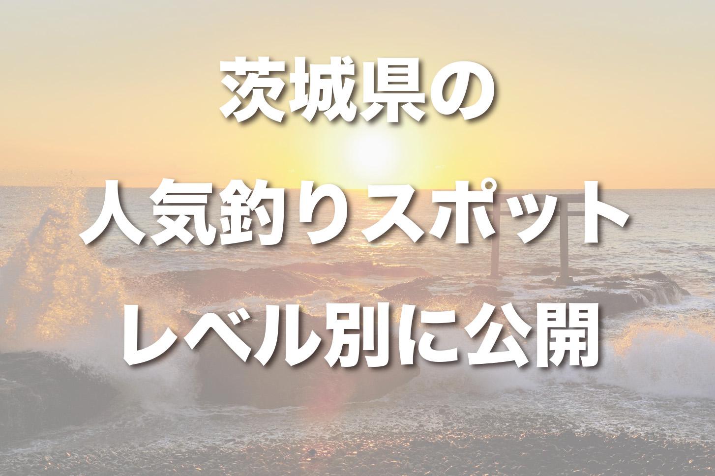 茨城県の釣り場人気スポット!初心者向けから本格ルアー釣りまで紹介!