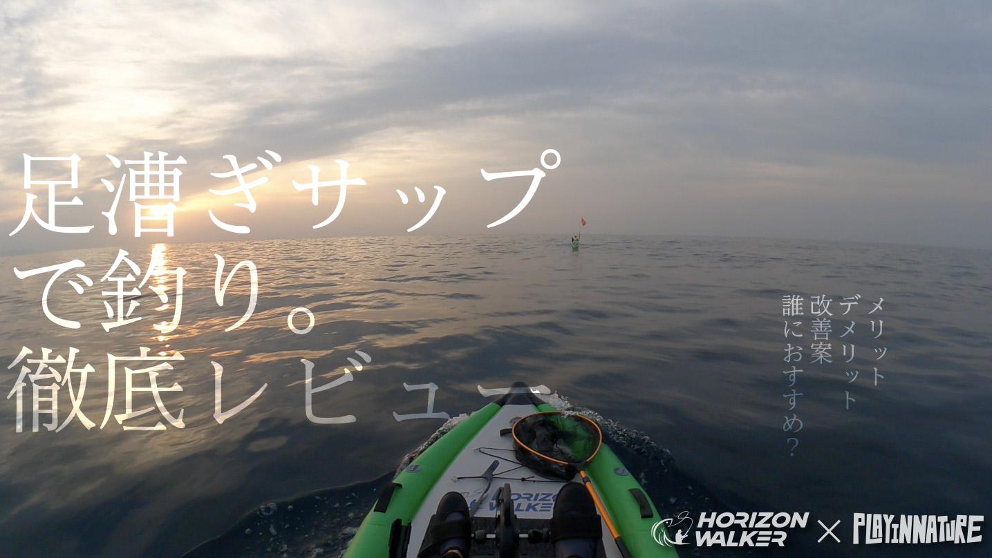 足漕ぎSUPレビュー|SUPフィッシングの最強ボードとなるか?!